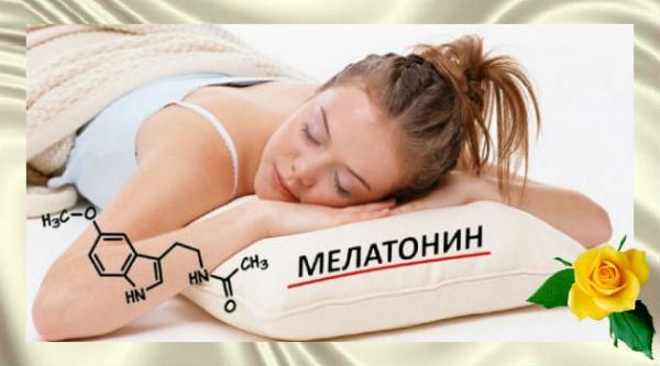Гормон сна мелатонин продляет жизнь — исследования учёных доказали это