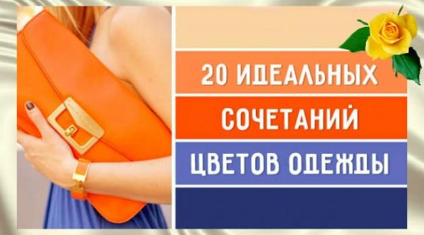 Сочетание цветов для яркого образа — 20 вариантов