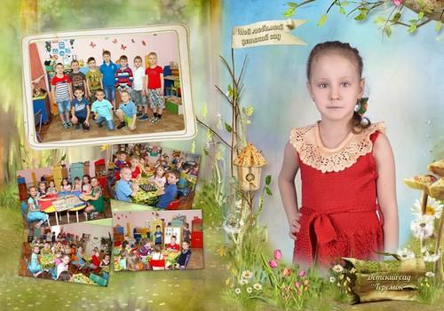 Выпускной альбом для детского сада — хроника детских лет